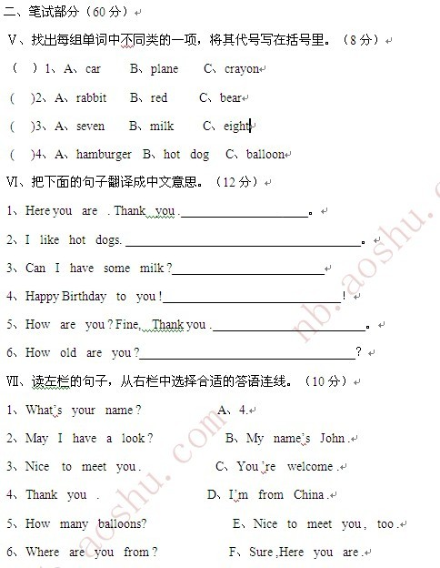 宁波小学英语三年级上册试卷 一