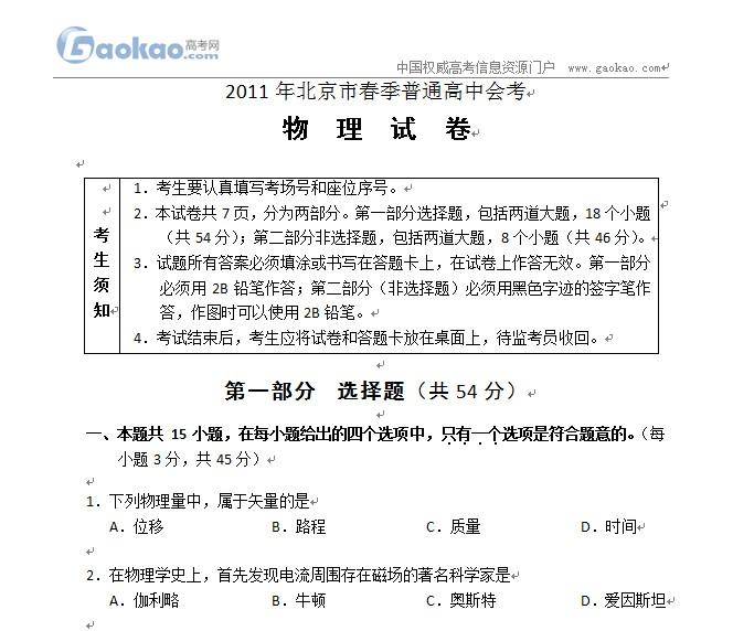 2011年北京市春季高中会考物理试卷