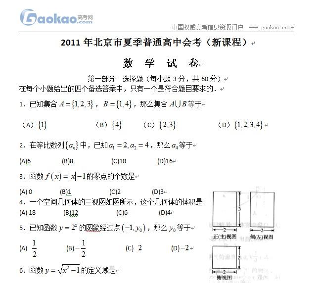 2011年北京市夏季普通高中会考数学试卷_高考