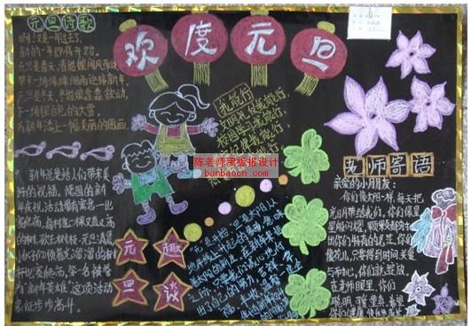 元旦黑板报年级:欢度元旦_元旦素材_小学网奥数一背景藏文ppt专题图片