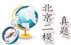 历年北京各区初三二模试题