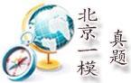 历年北京各区初三一模试题