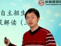 [公开课] 2012自主招生最新政策解读(三)
