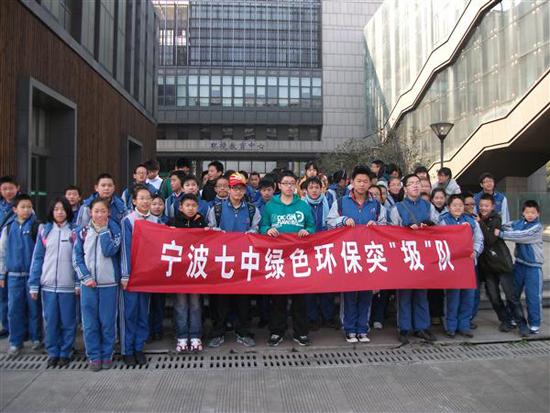 """宁波七中学子""""与低碳同行"""""""