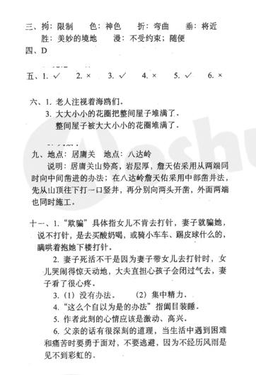 六年级上册试卷答案_小学六年级上册语文期末试卷及答案(人教版)(6)_成都智康1对1