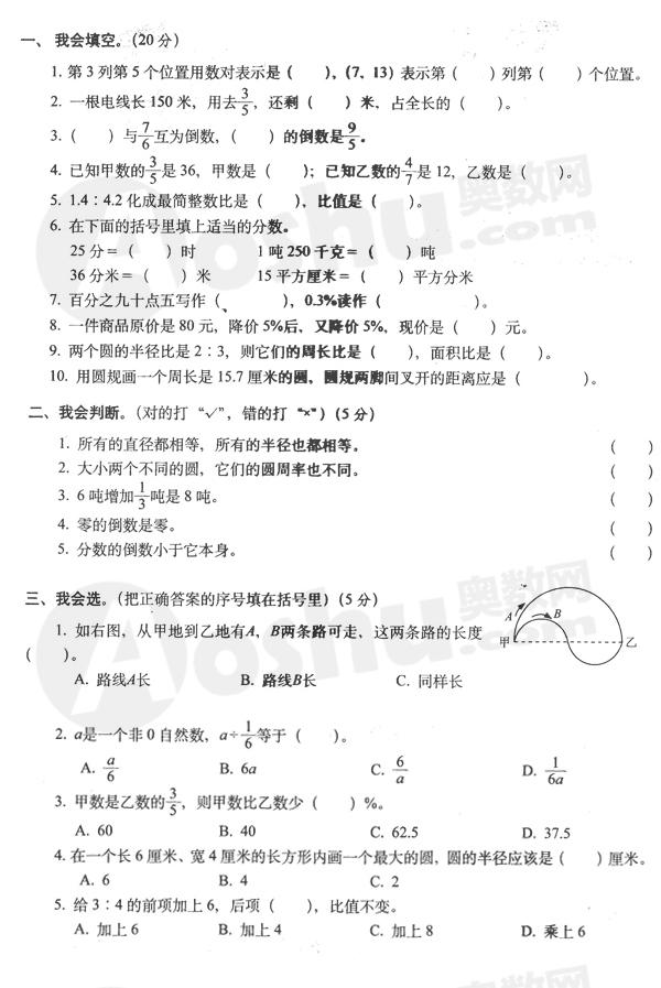 六年级上册试卷答案_北京六年级上册数学期末试卷练习题_数学期末试题_北京奥数网