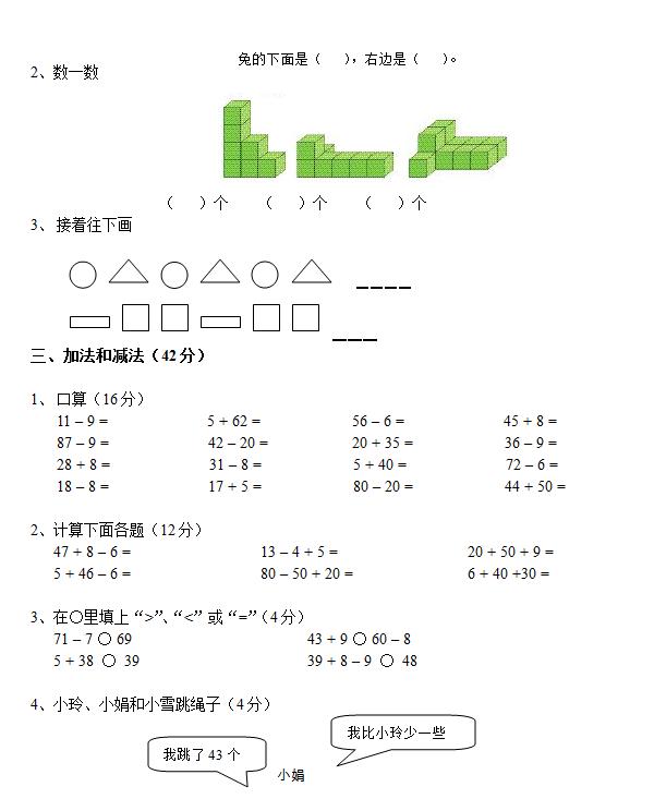 (人教版)小学一年级上册期末数学试卷