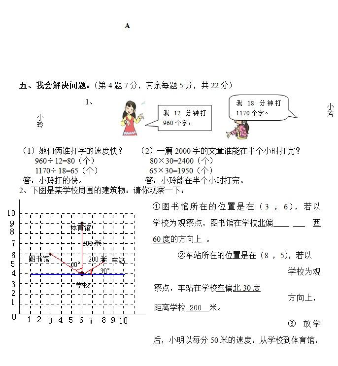 人教版四年级数学上册期末试卷分析