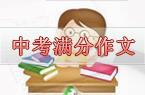 北京03-13年中考满分作文