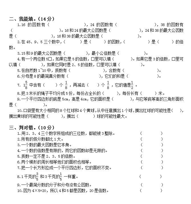 佛山奥数网,期末考试
