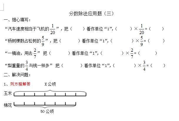 小学六年级上册数学 分数除法 练习3