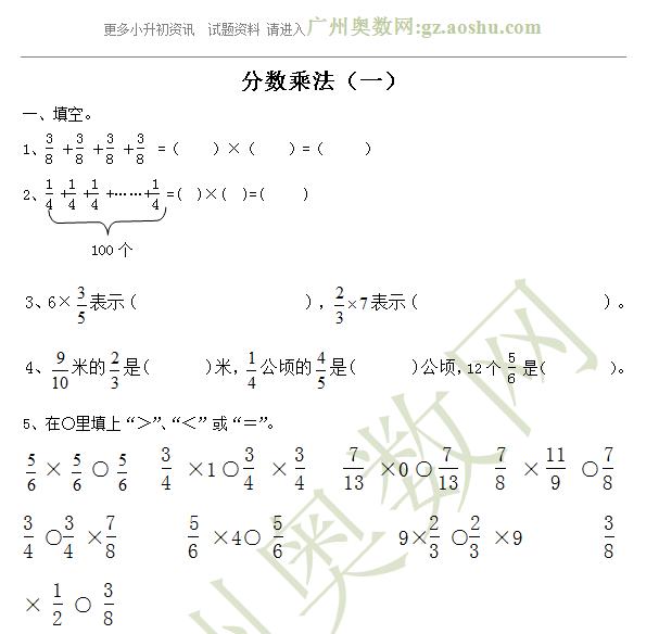 小学六年级上册数学(分数乘法)练习1