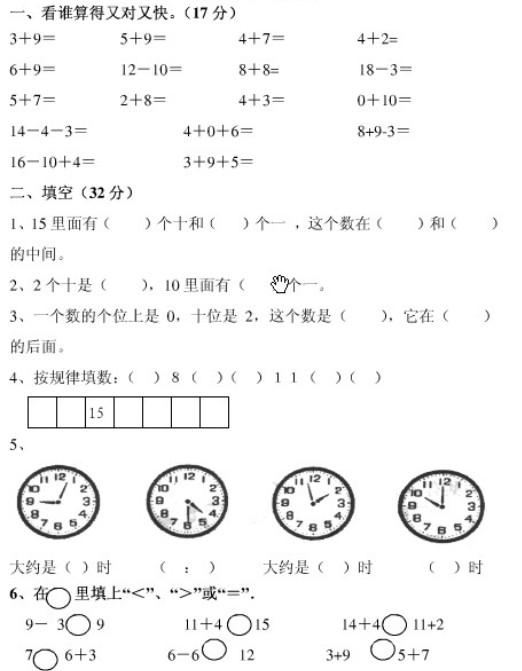 幼儿中班数学考试卷