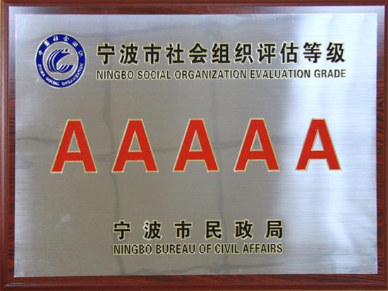 华茂外国语学校被评为5a级社会组织