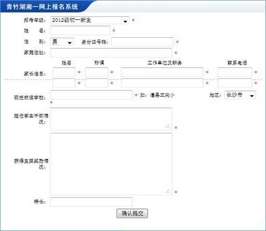 报名表格实例如下