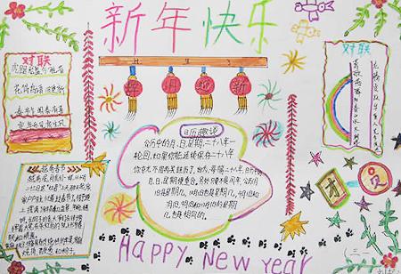 关于春节的手抄报--新年快乐_作文网