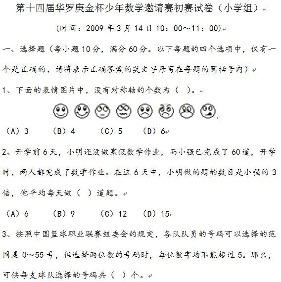 2009年第14届华杯赛小学组初赛试题