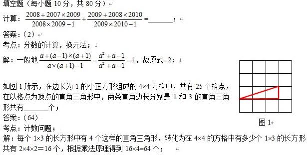 2009年14届华杯赛小学组试题答案