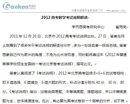 2012年高考北京卷《考试说明》详细解读