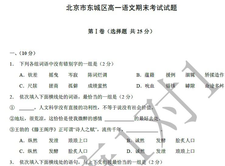 北京市东城区高一年级语文期末考试试题