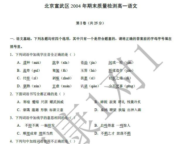 北京市宣武区2004年期末质量检测高一语文