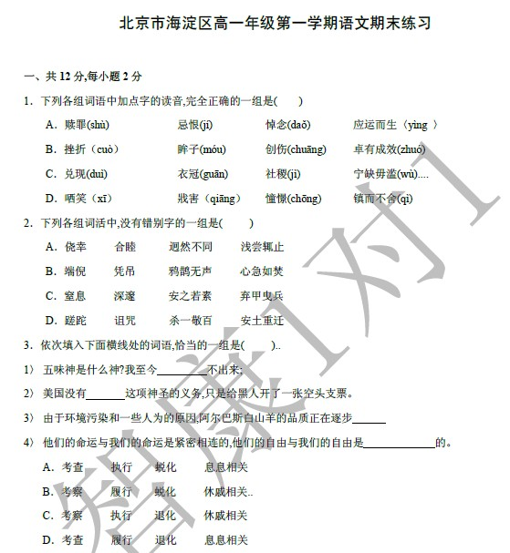 北京市海淀区高一年级第一学期语文期末练习