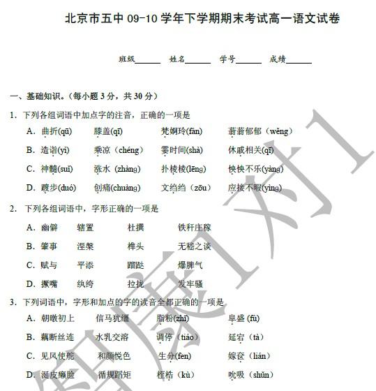 北京市五中09-10学年期末考试高一语文试卷