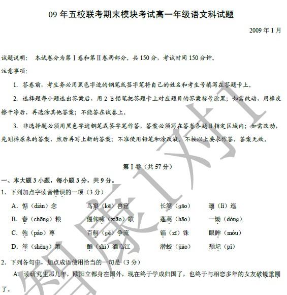 北京市09年五校联考期末考试高一年级语文试题