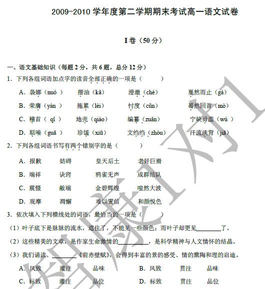 北京市2009-2010学年度期末考试高一语文试卷