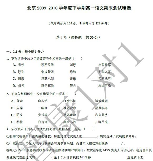 北京市2009-2010学年度高一语文期末测试精选