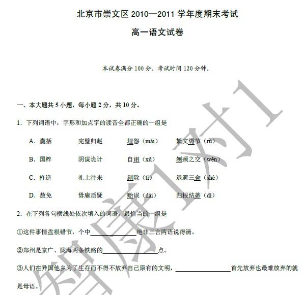 北京崇文区2010―2011期末考试高一语文试卷