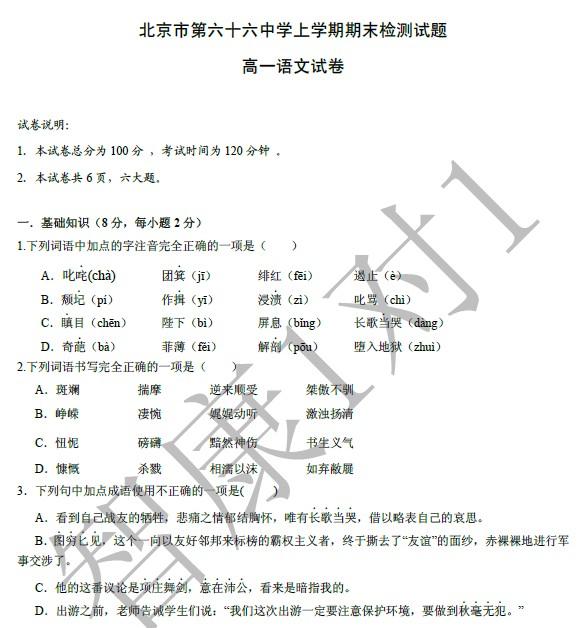 北京市第六十六中学期末检测试题高一语文试卷