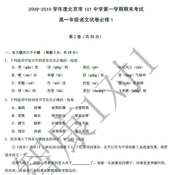 北京市101中学第一学期期末考试高一年级语文试卷