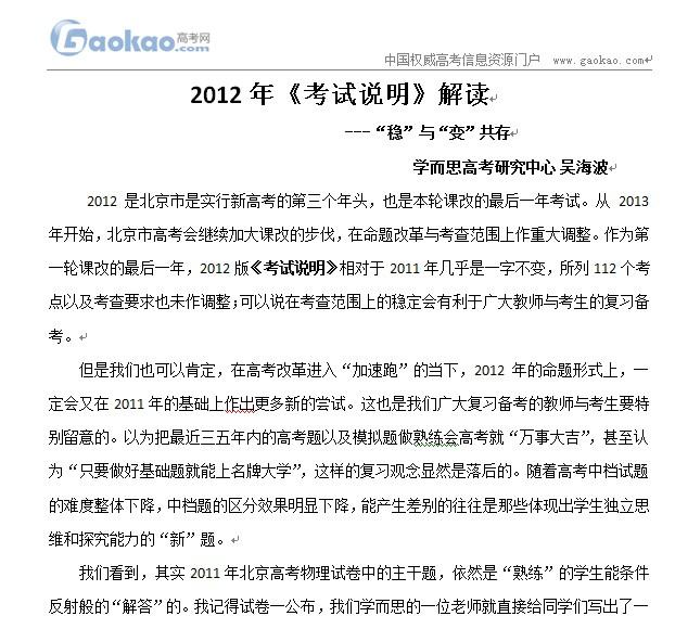 2012年北京高考物理《考试说明》详细解读