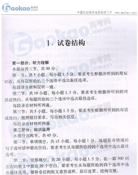 2012年北京高考考试说明:英语