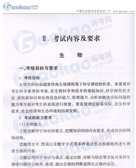 2012年北京高考考试说明:生物
