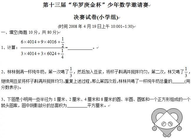 2008第13届华杯赛小学组决赛试题