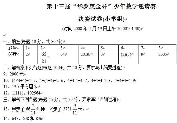 2008年第13届华杯赛小学组决赛试题答案