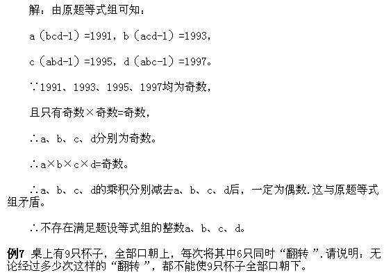 五年级奥数知识点:奇数与偶数及奇偶性的应用