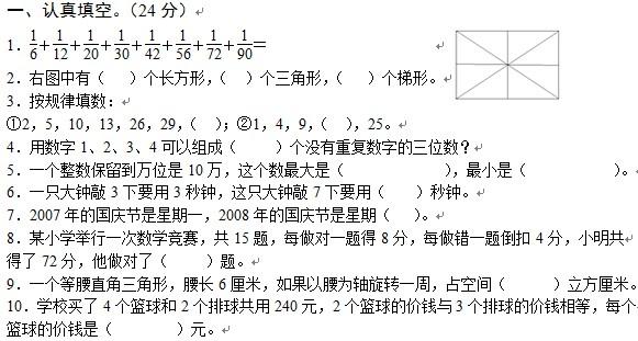 六年级小升初数学冲刺考试密卷