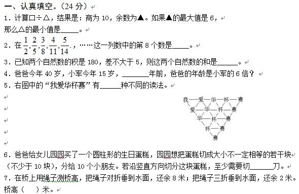 六年级小升初数学冲刺考试密卷(二)