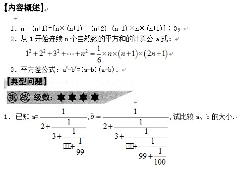 小学数学知识点解析:计算综合