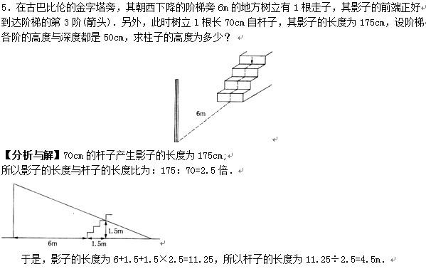 小升初数学知识点解析:比和比例
