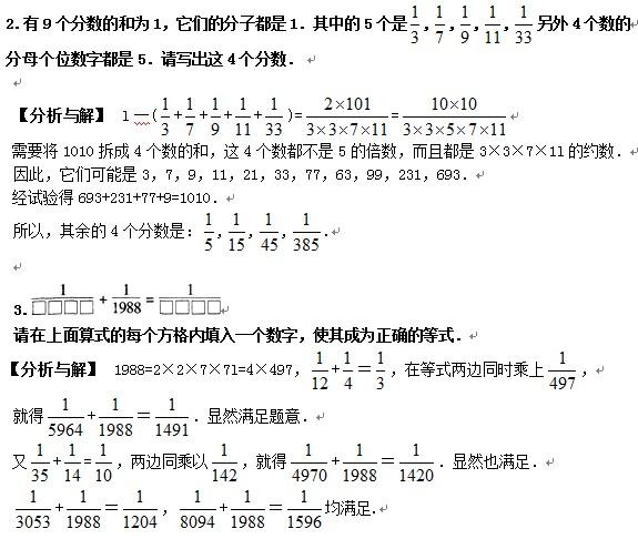 小升初数学知识点解析:数学谜综合
