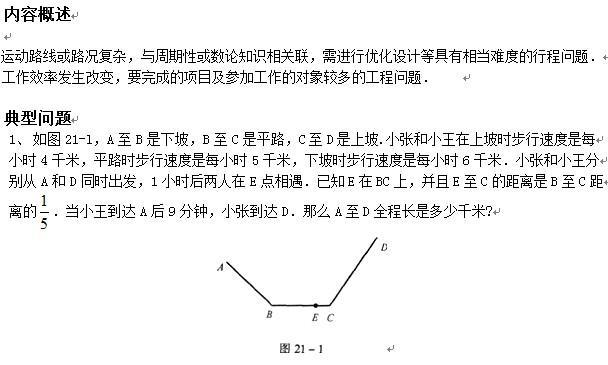 小升初数学知识点解析:行程与工程