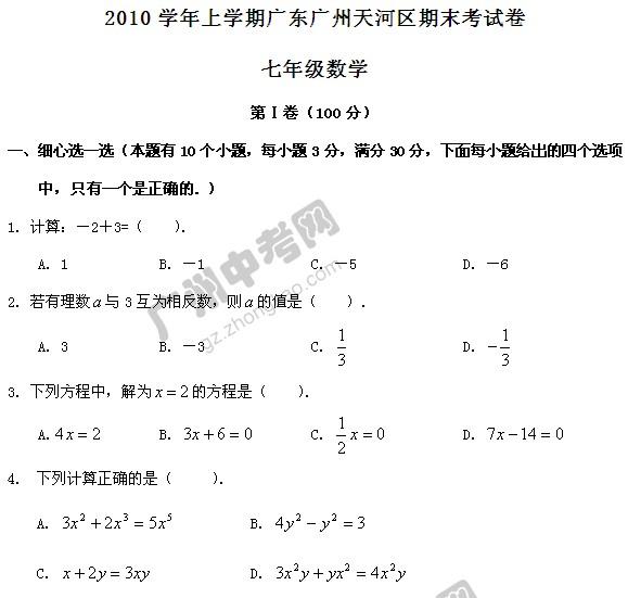 七年级上学期数学卷_2010学年七年级上天河区数学期末考试卷_期末试题_广州中考网