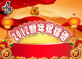 2012新年祝福语