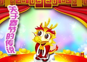 """春节的传说——""""年""""兽的传说"""