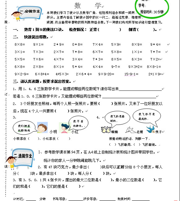 济南外国语