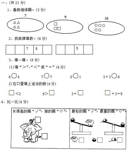 一年级数学上册期末考试试卷(4)
